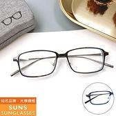【南紡購物中心】【SUNS】琥珀雙色框 薄鋼+板料鏡腳光學眼鏡框(MM15357)
