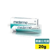 Mederma 新美德凝膠 20g (實體店面公司貨) 專品藥局 【2007905】