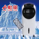 三代勳風冰風暴 移動式霧化水冷氣 霧化扇 HF-A910CM 水氧機