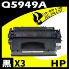 【速買通】超值3件組 HP Q5949A 相容碳粉匣