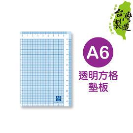 珠友 WANT A6/50K透明方格墊板(WA-07050 )