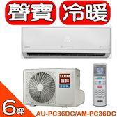 SAMPO聲寶【AU-PC36DC/AM-PC36DC】《變頻》+《冷暖》分離式冷氣