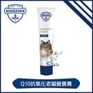 BUNGENER德國波奇[Q10抗氧化老貓營養膏,100g]日期到2022/02