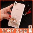 SONY Xperia5 II Xperia1II 10II 10+ XZ3 XA2 Ultra XZ2 L3 多款清新水鑽殼 手機殼 訂製
