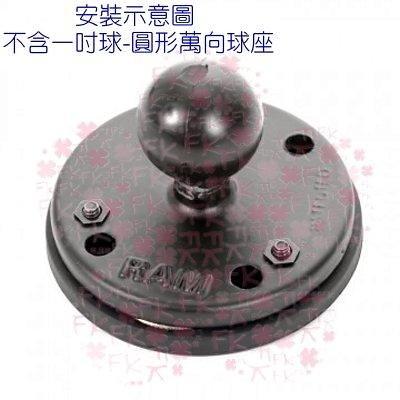 【尋寶趣】圓形萬向磁鐵轉換座 行車記錄器/相機 機車支架 固定架 RAM Mounts RAP-339U