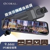 CORAL AE1 【附32G/10米線/大車可用/支援GPS測速提示】全屏觸控電子後視鏡雙錄車錄器