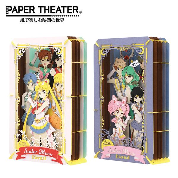 【日本正版】紙劇場 劇場版 美少女戰士 Eternal 紙雕模型 紙模型 PAPER THEATER 508326 508333