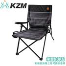 【KAZMI 韓國 KZM 彩繪民族風三段可調折疊椅《黑色》】K20T1C002/戶外椅/露營椅