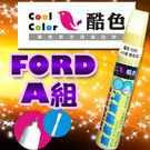 FORD 福特汽車專用-A組,酷色汽車補...