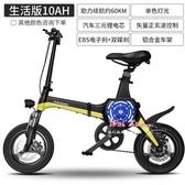 電動摺疊車 新款電動自行車智慧APP折疊電動車小型車代駕助力代步電瓶車T