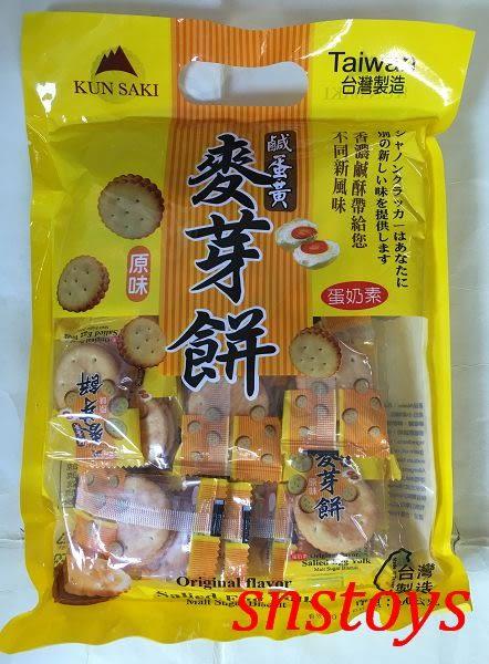 sns 古早味 懷舊零食 餅乾 崑崎鹹蛋麥芽餅 鹹蛋黃 麥芽餅 原味(蛋奶素)200公克