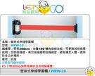台灣製造2米掛牆式不鏽鋼伸縮圍欄 WRW...