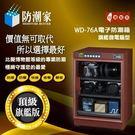 【新風尚潮流】防潮家 79L木質感電子防潮箱 頂級專業機種適高品味的您 WD-76A