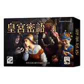 『高雄龐奇桌遊』 皇宮密語 PALASTGEFLUSTER 繁體中文版 正版桌上遊戲專賣店