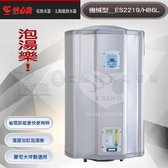 『怡心牌熱水器』 ES-2219 直掛式/橫掛式電熱水器 86公升 220V ES-經典系列(機械型)