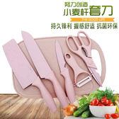 小麥杆嬰兒輔食套裝廚房全套不鏽鋼家用切菜刀菜板組合刀具IGO  智能生活館