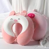 旅行枕頭-記憶u型枕護脖子枕頭護頸枕午睡枕靠枕旅行枕可愛卡通記憶枕便攜 提拉米蘇