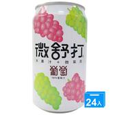 微舒打葡萄微汽泡果汁320ml*24【愛買】