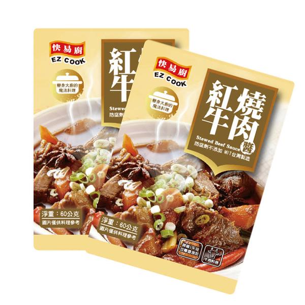 憶霖快易廚系列 紅燒醬包 料理出紅燒牛肉的好滋味 60gx2入【歐必買】