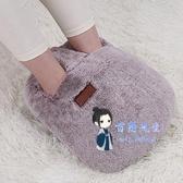 暖腳寶 充電暖足冬天保暖神器加熱水袋床上睡覺用季捂腳墊套 2色