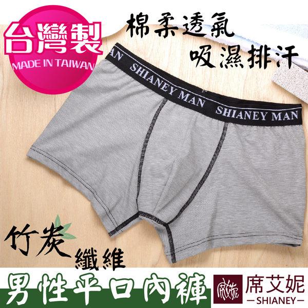 男性 MIT舒適 平口竹炭內褲 M/L/XL/XXL 台灣製 no.3001-席艾妮SHIANEY