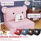 【班尼斯國際名床】~【熊猴(尚好)沙發床】/沙發椅