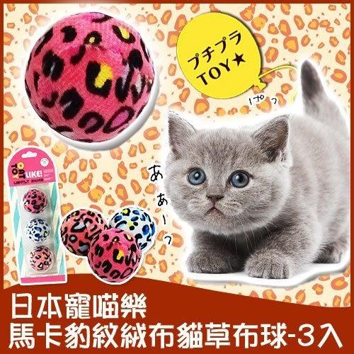 寵喵樂《逗貓玩具-馬卡豹紋絨布球》3入/一組