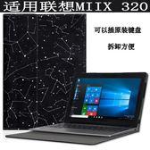 聯想MIIX325保護套MIIX320-10ICR 10.1英寸平板電腦鍵盤皮套包套