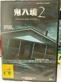 挖寶二手片-F12-008-正版DVD*電影【鬼入境2】-天堂有路你不走,地獄無門你硬闖