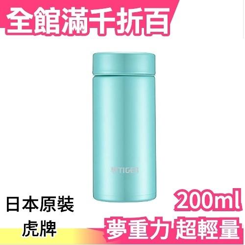 【粉綠色 200ml】虎牌 TIGER 時尚不鏽鋼 MMP-J020 保溫瓶 隨行杯 夢重力 超輕量【小福部屋】