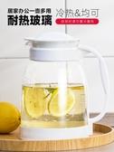 冷水壺 天喜冷水壺玻璃耐高溫防爆泡茶壺家用涼白開大容量水杯套裝涼水壺 WJ米家