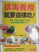 【書寶二手書T2/養生_QXA】排毒養瘦就要這樣吃_林禹宏