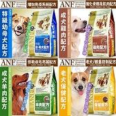 【培菓寵物48H出貨】(免運)美國愛恩富ANF特級《老犬保健雞肉》釀米小顆粒1.5公斤