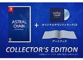 預購2019/8/30 中文豪華版 NS Switch 星際鏈鎖 Astral Chain 含原聲帶CD+藝術圖集