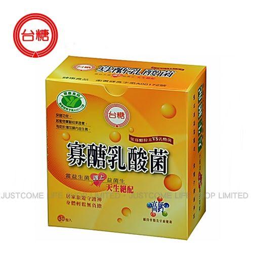 【台糖生技】寡醣乳酸菌 30包/盒 健康食品認證 寡糖乳酸菌