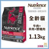 Nutrience紐崔斯『 SUBZERO無穀貓+凍乾 (牛肉+羊肉+野豬肉)』1.13kg【搭嘴購】