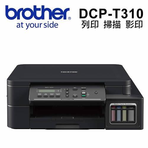 Brother DCP-T310 原廠大連供三合一複合機