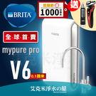 【送修容組】德國 BRITA mypure pro V6 超濾三階段過濾系統/淨水器★0.1微米★保固二年