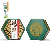 3個裝 端午新款粽子六角包裝盒禮品盒香粽禮盒子酒店手提外盒做 - 風尚3C