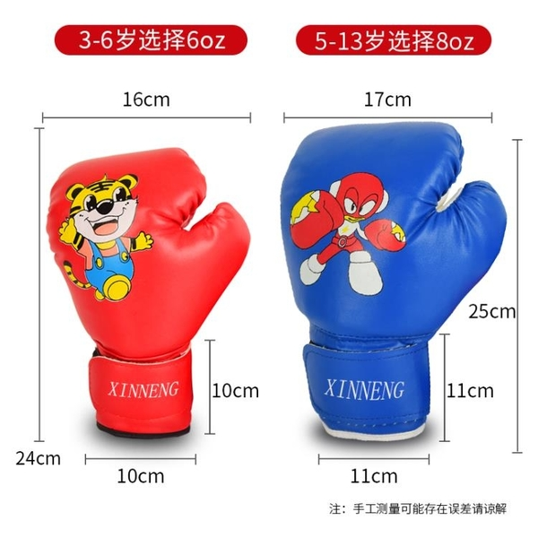3-13小孩兒童拳擊手套幼兒男孩搏擊訓練泰拳散打搏擊少年拳套女孩 生活樂事館
