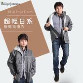 [中壢安信] 雙龍牌 超輕日系極簡風雨衣 鋼鐵灰 兩件式 雨衣 EP4081