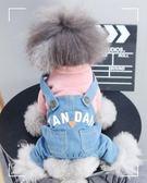 狗狗衣服泰迪比熊博美幼犬秋冬裝加厚小狗四腳衣寵物小型犬背帶褲