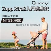 ✿蟲寶寶✿【荷蘭Quinny】輕鬆入主~時尚育兒之路 隨性換向 一體收折 Zapp xtra2 限定4色