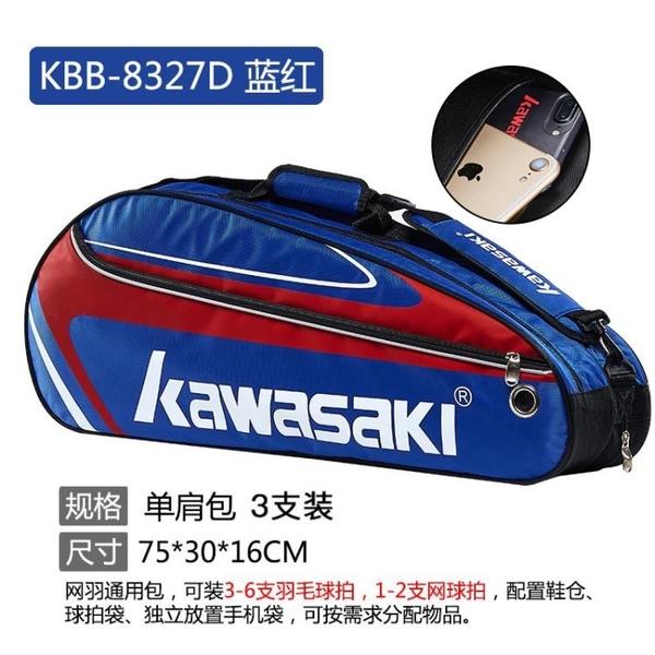 kawasaki川崎羽毛球包單肩背包網球拍包3支裝8327D羽毛球拍包
