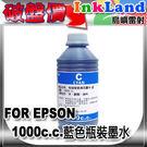 EPSON藍色高容量瓶裝墨水~1000C...