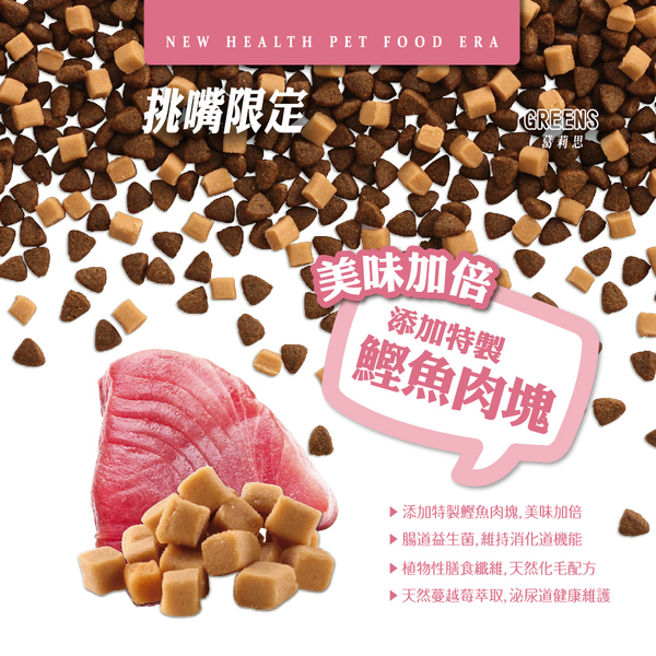 HEALTHY ERA健康紀元貓食-挑嘴貓專用配方1kg-鰹魚口味/鮭魚口味