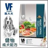 *WANG*魏大夫VF《健怡成犬配方(雞肉+米)》7kg 犬糧/狗飼料