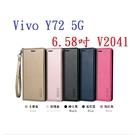 【Hanman】Vivo Y72 5G 6.58吋 V2041 真皮 皮套 翻頁式 側掀 插卡 保護套
