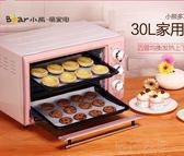 小熊電烤箱多功能家用烘焙蛋糕全自動30升大容量小型迷你igo「摩登大道」