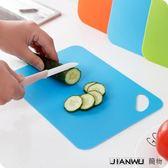 砧板切菜板 糖果色無菌切菜板切水果砧板 伊人閣